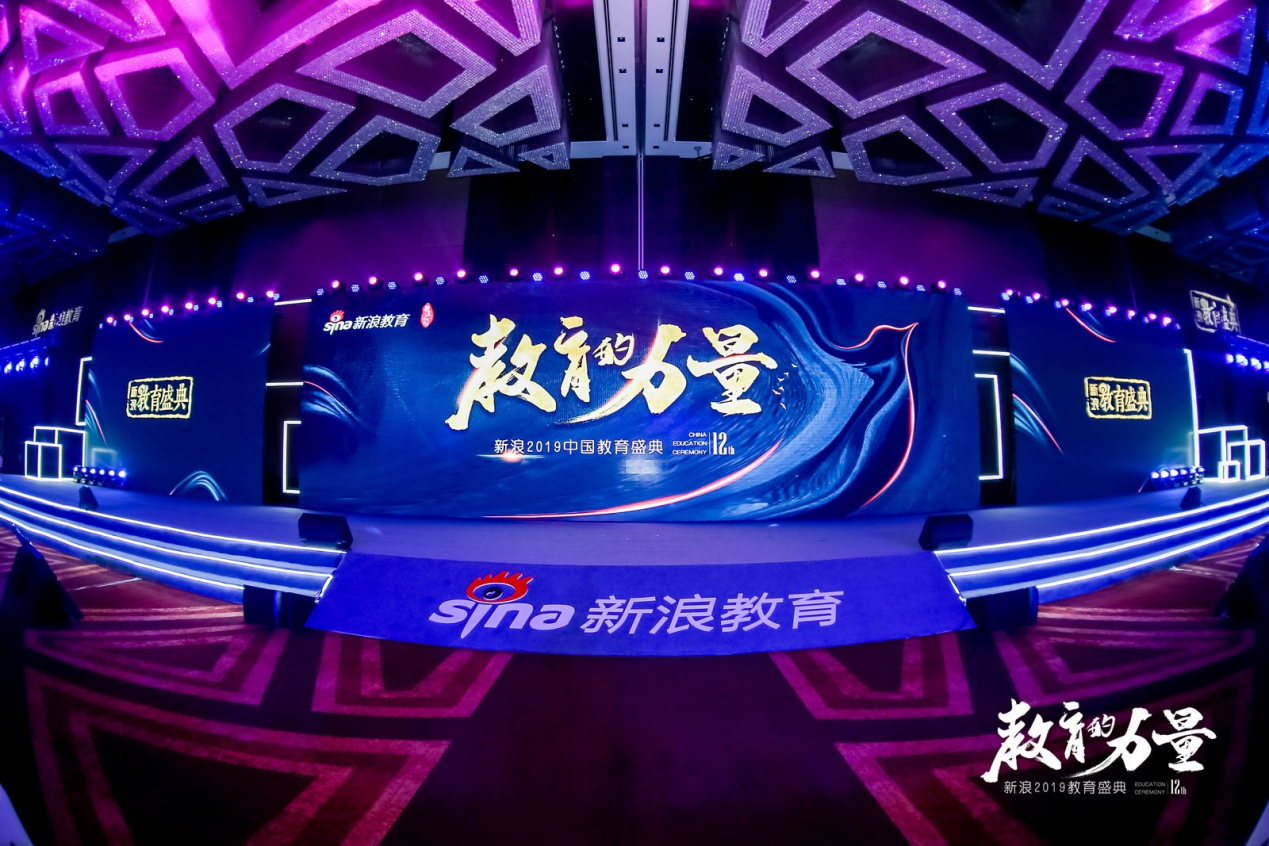 """新浪教育盛典   奖项升级!七田真再获""""2019年度品牌影响力教育机构""""殊荣"""