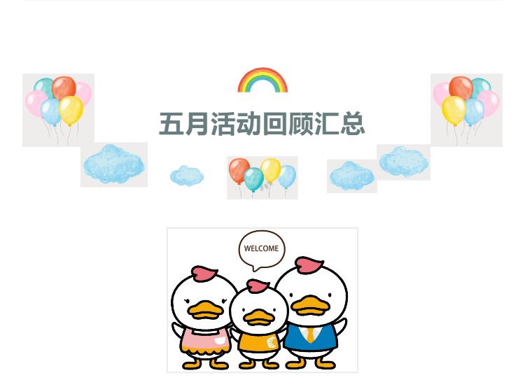 活动回顾:杭州七田真五月活动汇总!!