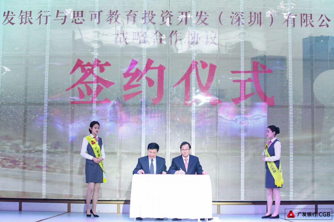 思可教育集团与广发银行签订战略合作协议