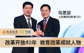 改革开放40年  教育改革成就人物3(1).jpg