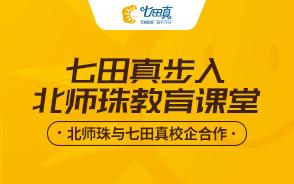 北师珠banner.jpg