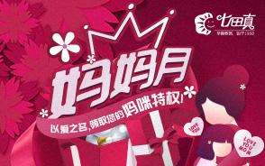 五月官网banner.jpg