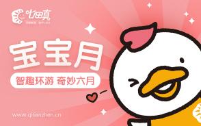 6月宝宝月专题官网banner2.jpg