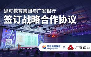 思可亚洲星娱乐网址集团与广发银行签订战略合作协议(2).jpg