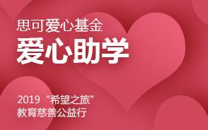 思可爱心基金banner.jpg