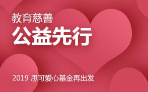 爱心助学官网小banner1.jpg