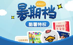 暑期檔8月(官網banner)(2).jpg