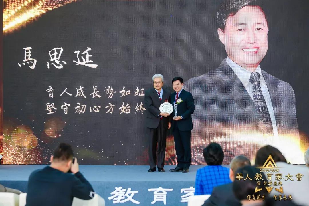 """思可国际教育-马思延获华人教育家""""共和国70年·教育荣耀人物""""荣誉"""